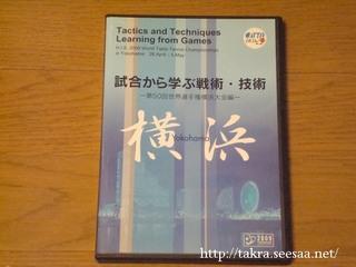 試合から学ぶ戦術・技術 横浜大会DVD