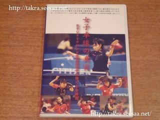 女子卓球の真実DVD シェークハンド