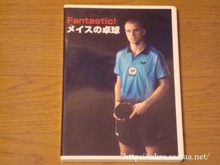 メイスの卓球DVD