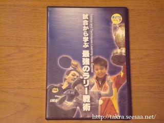 卓球ラリー戦術DVD